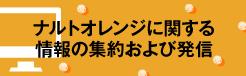 ナルトオレンジの関する情報の集約および発信