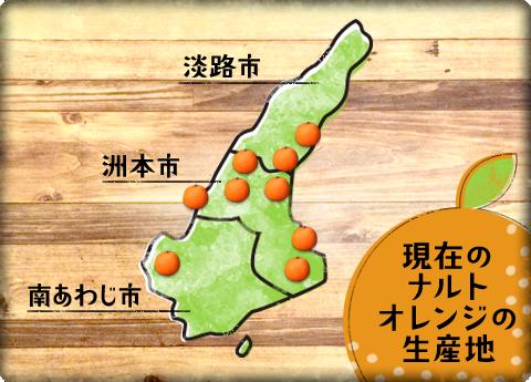 現在のナルトオレンジの生産地